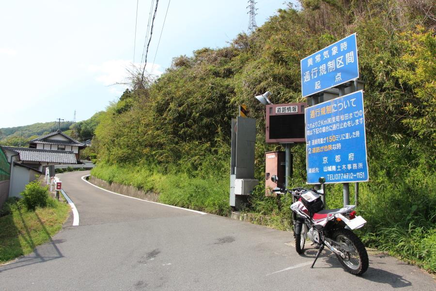 通行規制区間起点の青看板