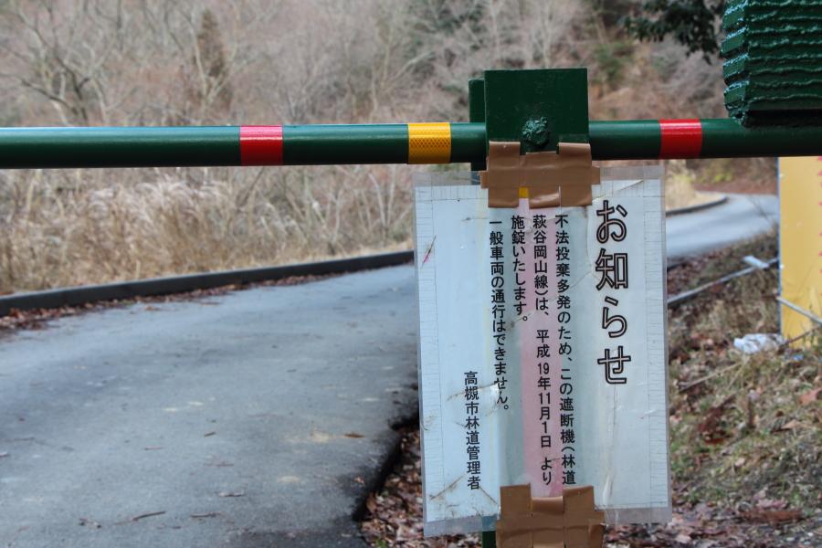 林道萩谷岡山線は通行止