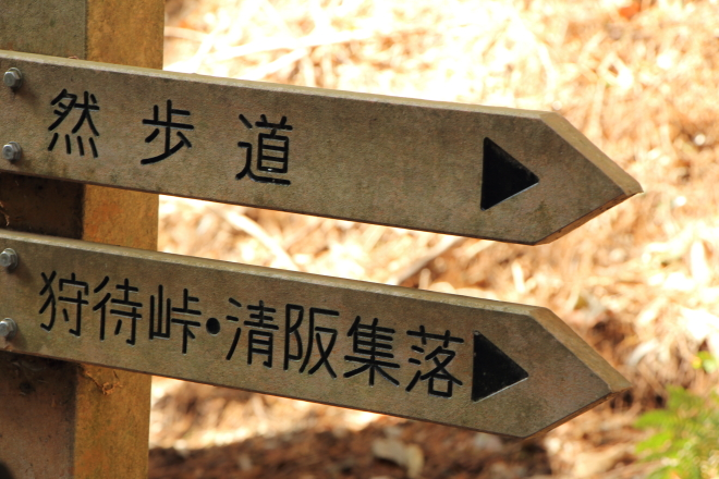 狩待峠の道標