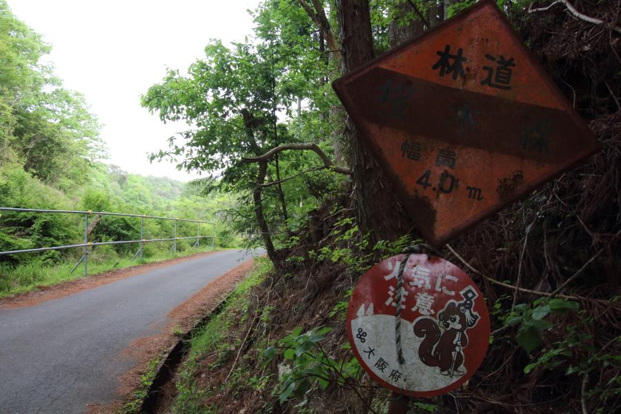 林道桜木線の道路標識
