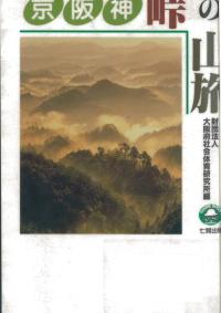 京阪神  峠の山旅