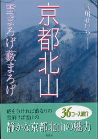 京都北山/雪まろげ 藪まろげ