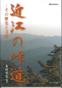 近江の峠道/その歴史と文化