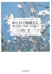 峠と杉と地蔵さん 随想京都北山・丹波高原/私の山旅から