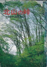北山の峠/京都から若狭へ 上中下
