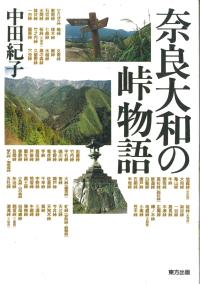 奈良県大和の峠物語