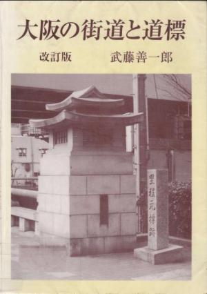 大阪の街道と道標  改訂版
