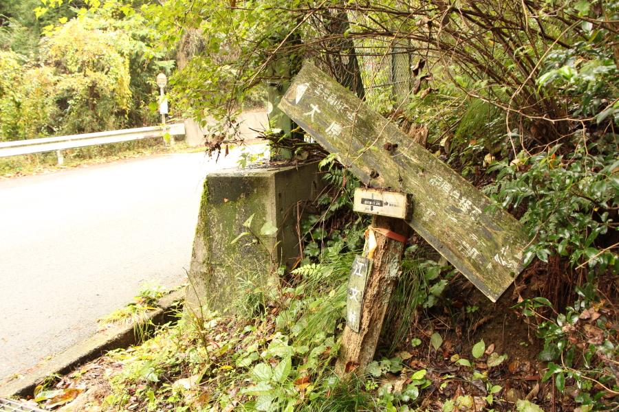 江文峠の朽ちた道標