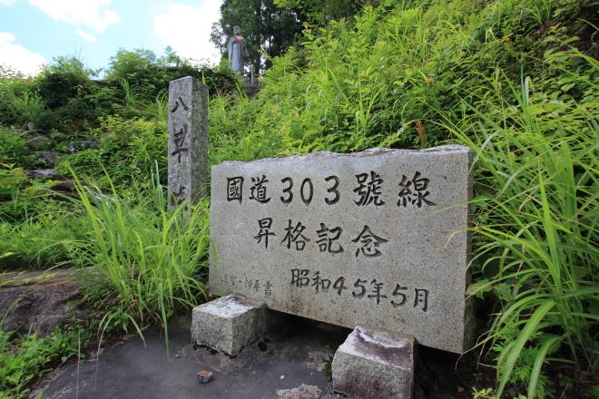 八草峠の昇格記念碑