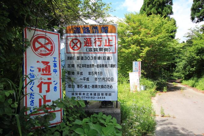 八草峠から滋賀県側ルート