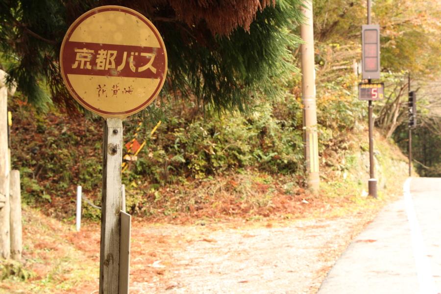 バス停、花脊峠