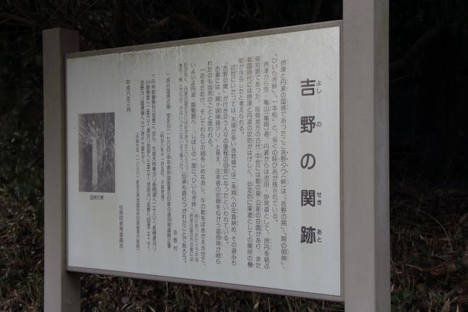 吉野の関跡の看板