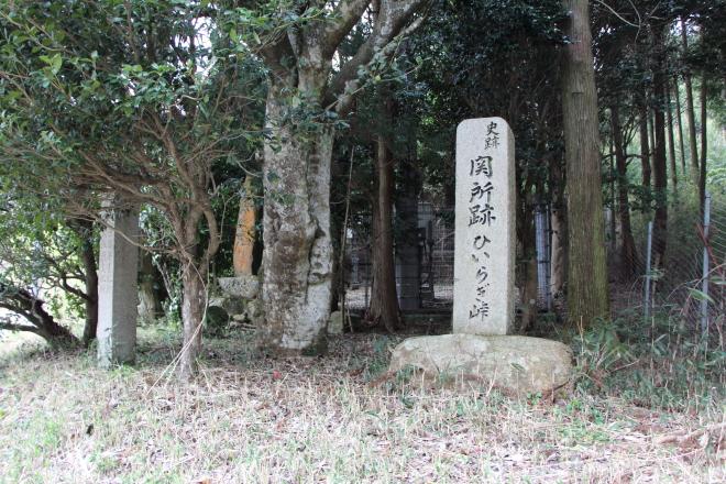 関所跡に立つひいらぎ峠の石碑