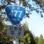 平子峠:滋賀県