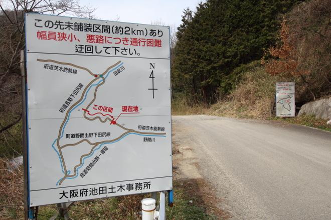 大阪府道4号