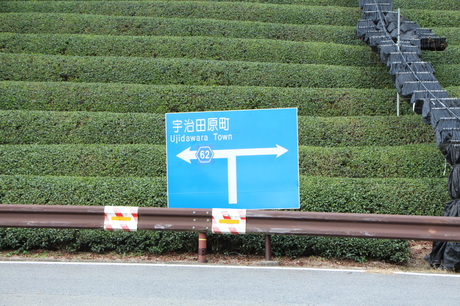 京都府道62号の道路標識