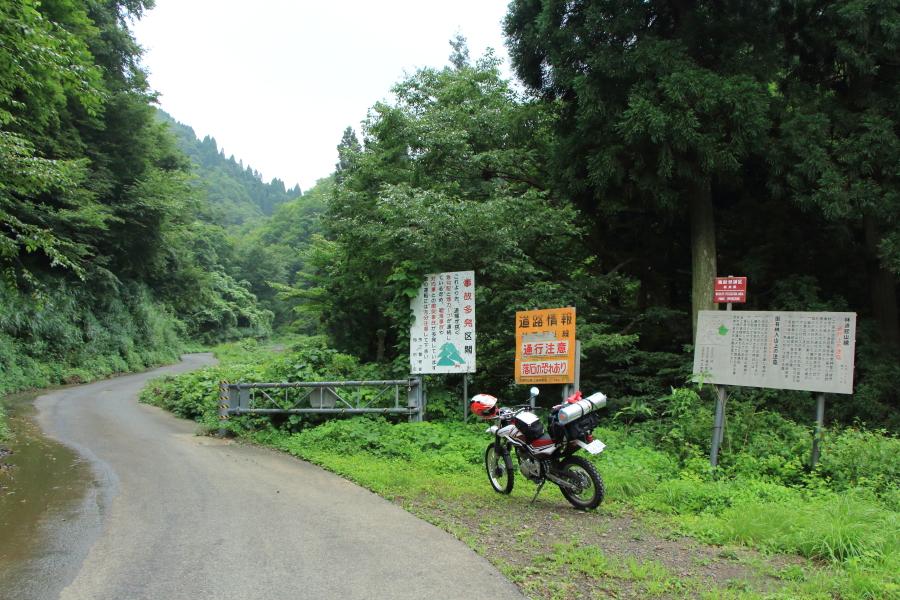 終(起)点:福井県今立郡池田町田代