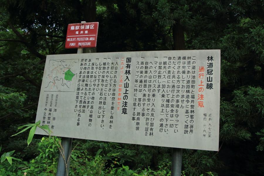 林道冠山線の福井県側、看板