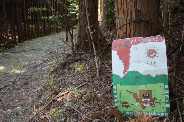 榧ノ木峠の看板