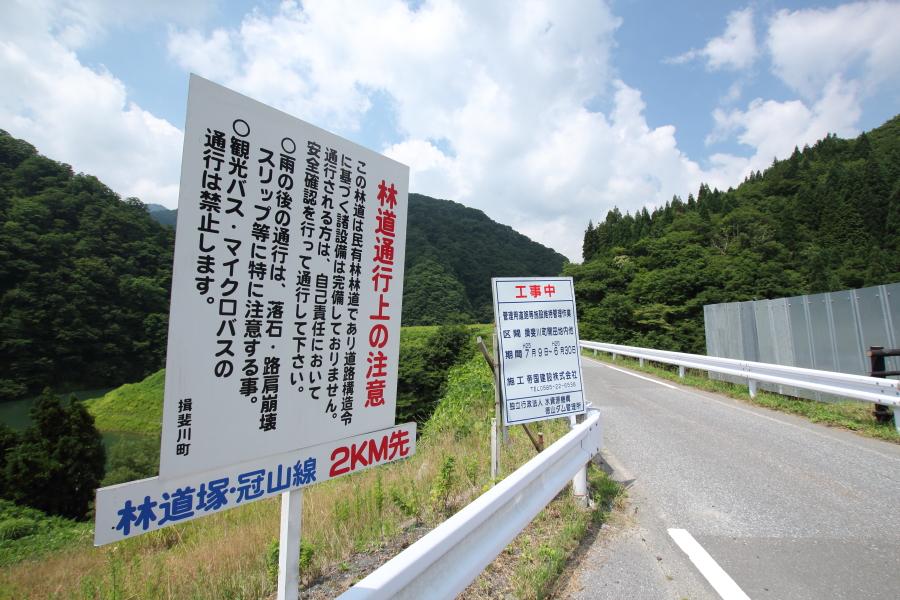高倉峠への林道の入り口