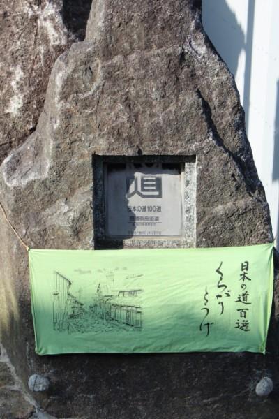 日本の道100選のプレート