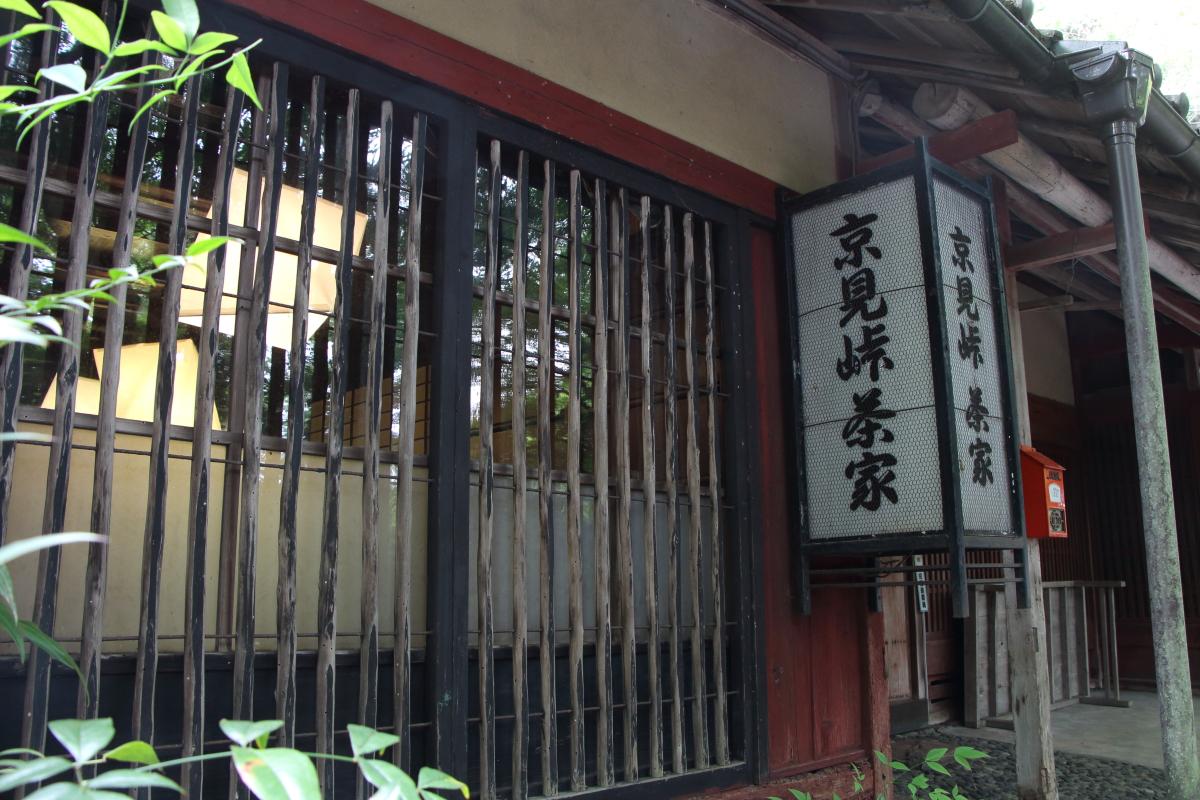 京見峠の峠の茶家