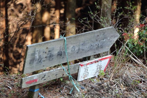 松尾峠の道標