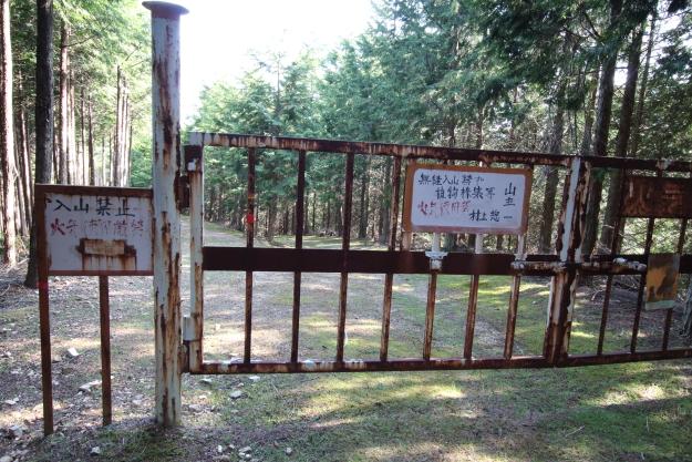 立ち入り禁止のゲート