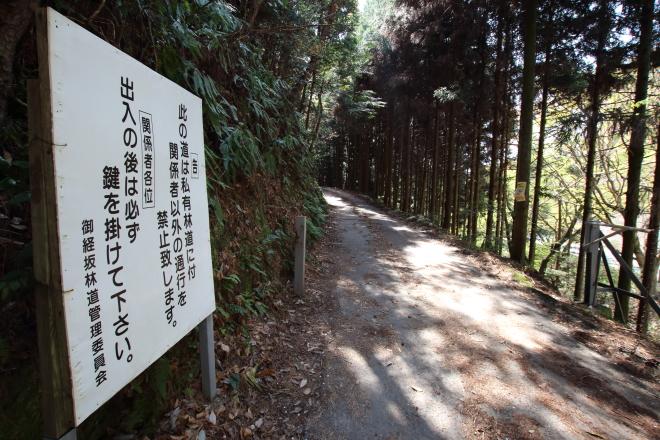林道御経坂線は通行禁止