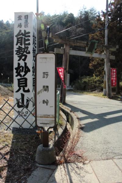 野間峠のバス停