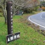 御斎峠:滋賀県・三重県