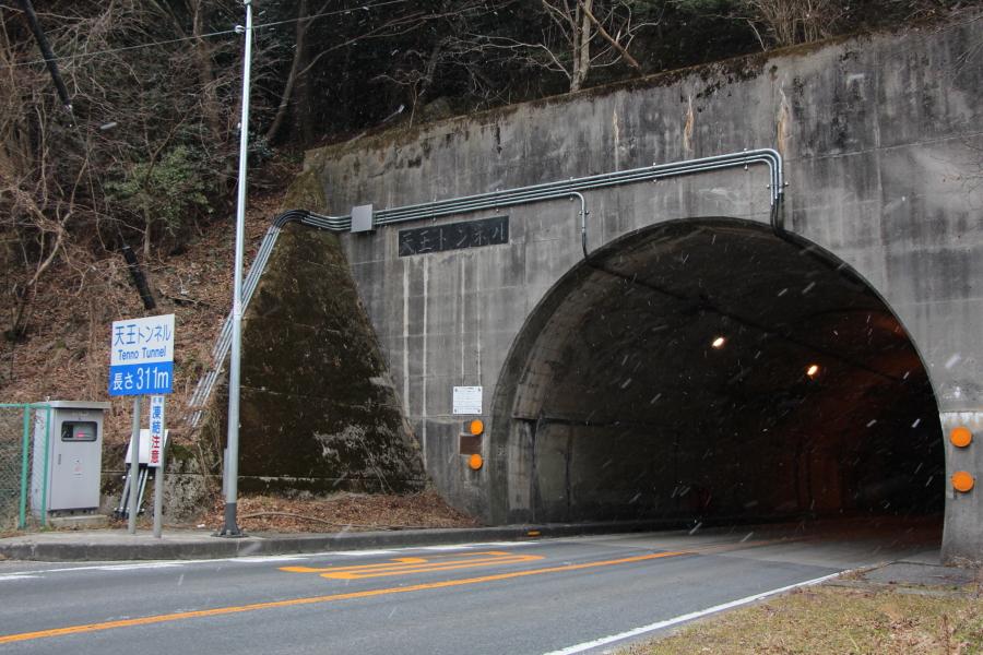 天王トンネル
