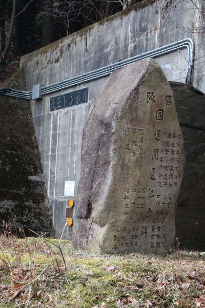 天王峠に建つ国道173号開通記念碑