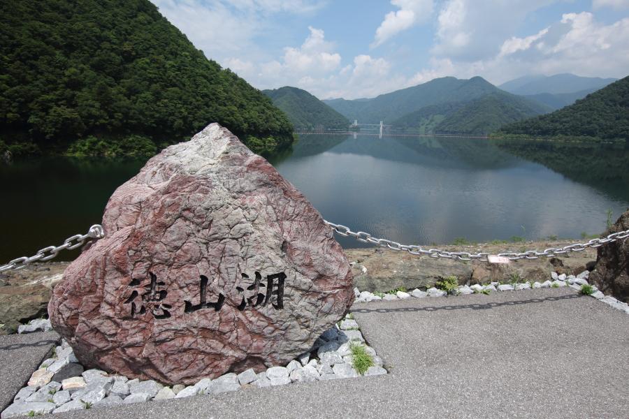 徳山湖の石碑
