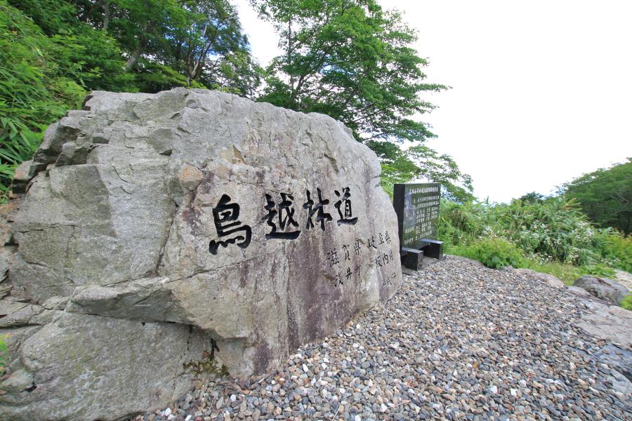 広域基幹林道鳥越線の石碑