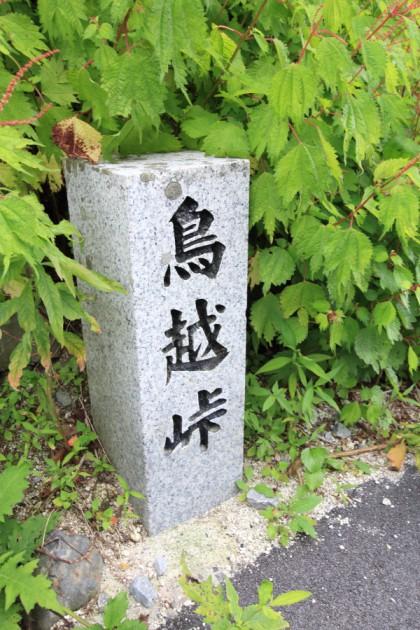 鳥越峠の石碑
