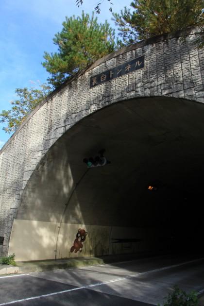 裏白トンネル
