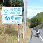 裏白峠:京都府・滋賀県