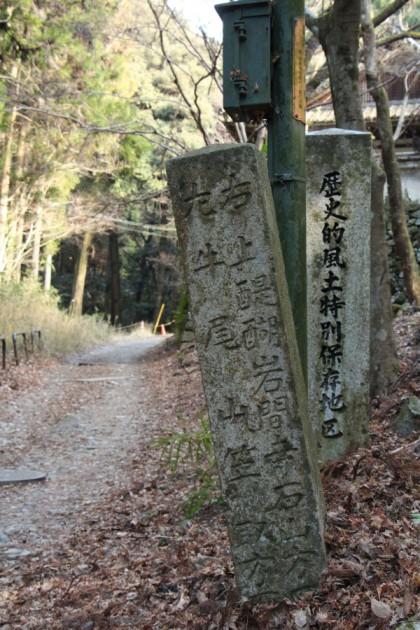 歴史的風土特別保全地区