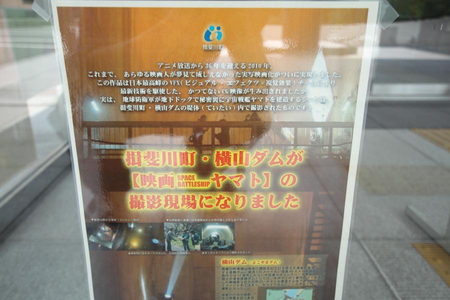 横山ダム、宇宙戦艦ヤマトのポスター
