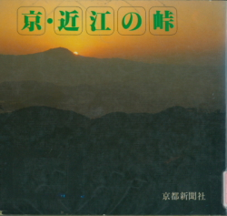 京都・近江の峠