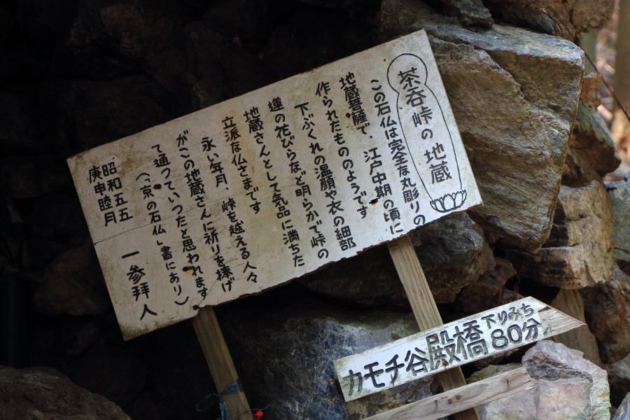 茶呑峠の地蔵菩薩
