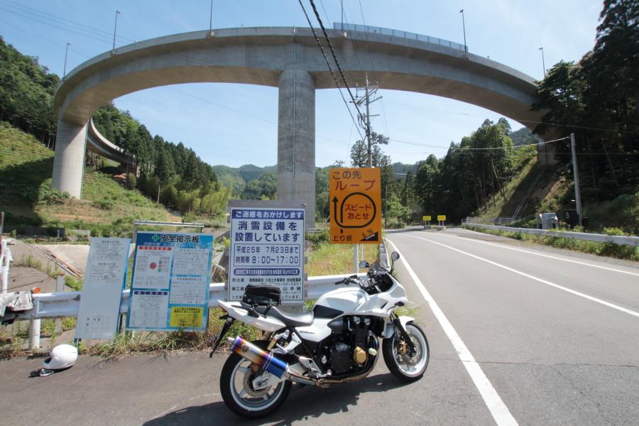 CB1300SBとループ橋