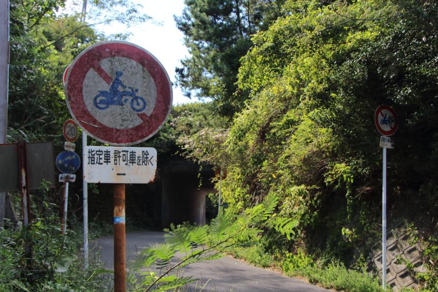 二輪通行禁止の標識
