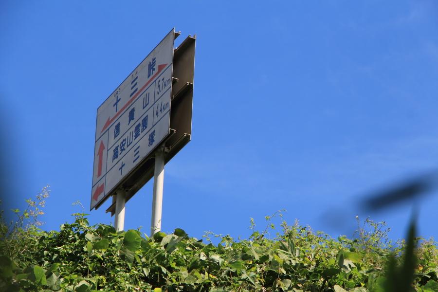 信貴生駒スカイライン上の標識