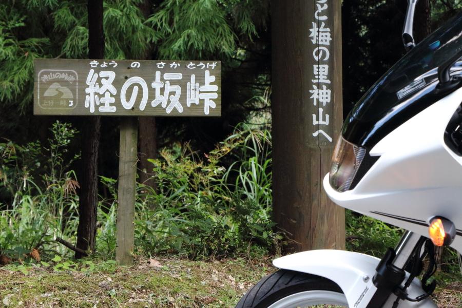 倉羅峠(経ノ坂峠)