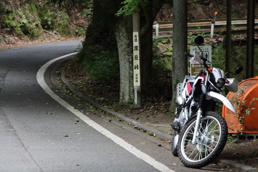 京見峠の路標