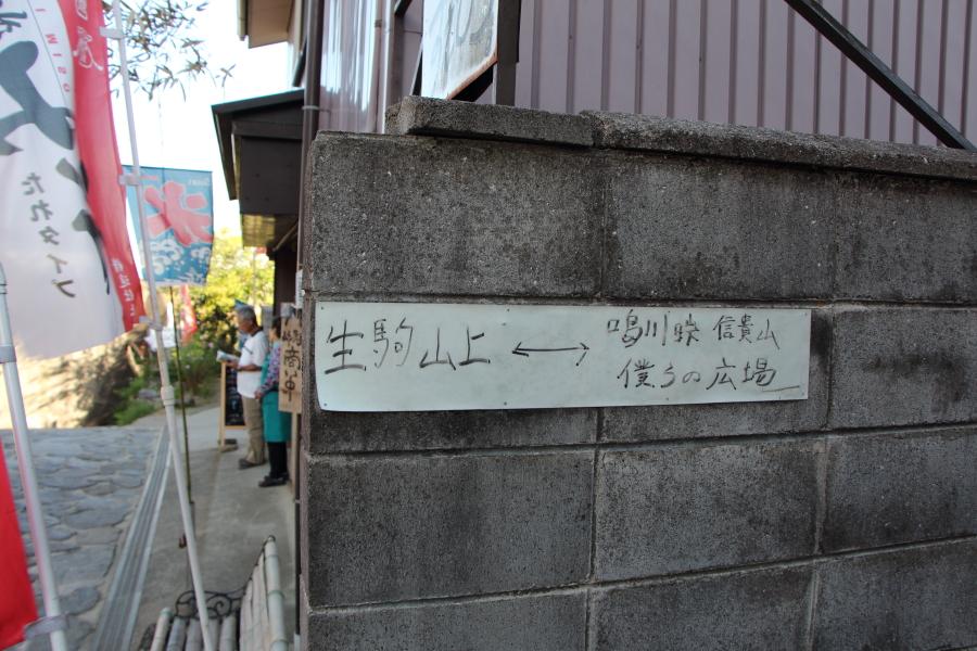 鳴川峠への道標