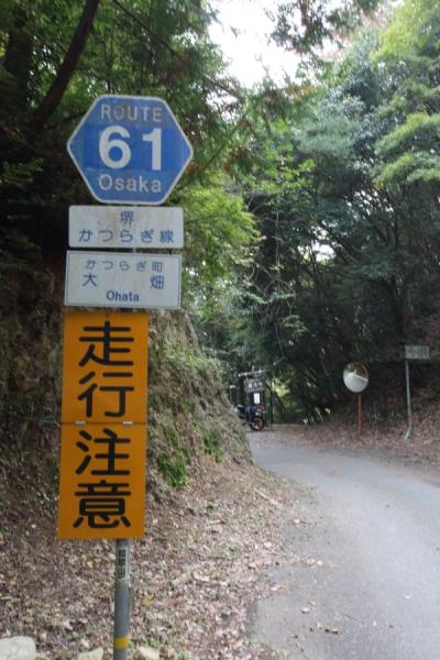 大阪府道・和歌山県道61号(堺かつらぎ線)