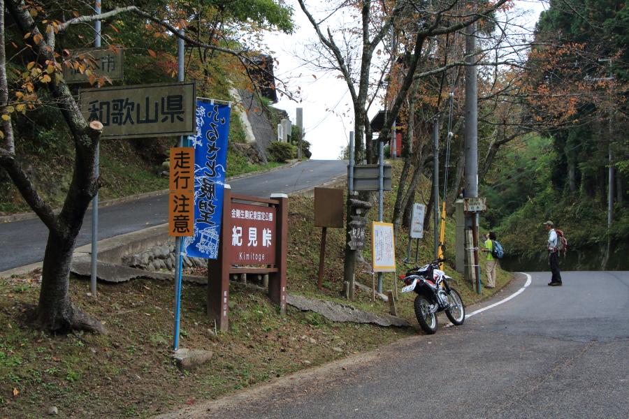 大阪府側から見た紀見峠
